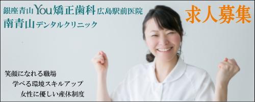 歯科医師衛生士の求人-南青山デンタルクリニック,You矯正 広島駅前医院